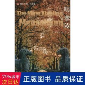 符号江苏·口袋本:明孝陵