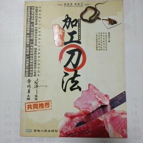 烹饪刀工技法应用丛书:畜禽肉食加工刀法(全彩版)