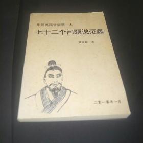 华夏兴国富家第一人 七十二个问题说范蠡
