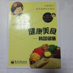健康美食:韩国御膳