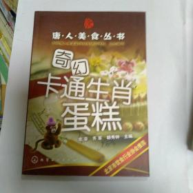 唐人美食丛书:奇幻卡通生肖蛋糕