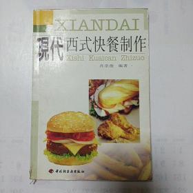 现代西式快餐制作