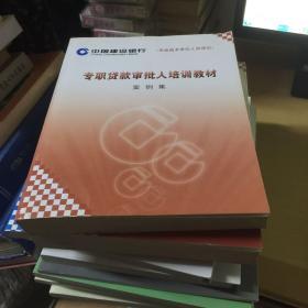 专职贷款审批人培训教材——《学员用书+ 案例集》二本合售