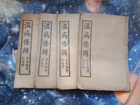 吴鞠通先生著 温病条辨  一至六卷 四册全合售
