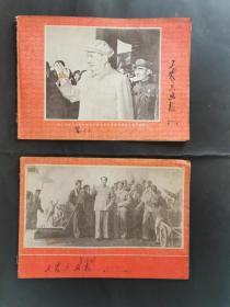 工农兵画报(69.10上中下)