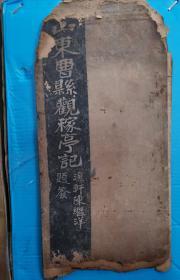 光绪21年,徐继孺撰书,渔轩陈继洋题签《山东曹县观稼亭记》