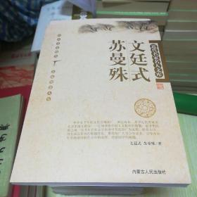 近代名家名人文库(全24册):文廷式 苏曼殊