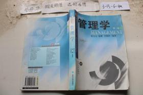 管理学第二版