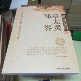 近代名家名人文库(全24册):邹容 章太炎