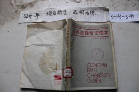 公民法律常识读本