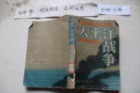太平洋战争1941-1945