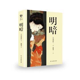 """明暗(""""国民大作家""""夏目漱石绝笔之作,套装共两册)"""