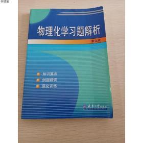 正版现货物理化学习题解析