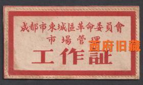 1968年,成都市东城区革命委员会市场管理工作证,布面胸牌