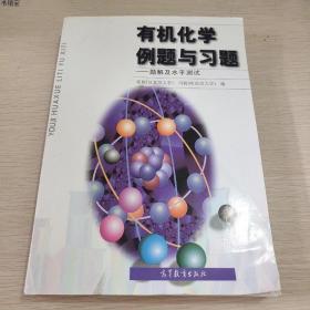 正版现货有机化学例题与习题:题解及水平测试