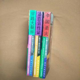 中国大三线报告文学丛书,中国圣火,磨菇云作证,穿越大裂谷, 3本合售