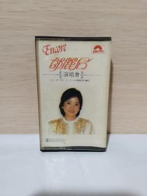 磁带邓丽君演唱会,1982年,现场录音珍藏版