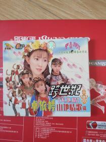 正版金碟豹VCD一卓依婷 跨世纪( 天地情)山地情歌辑