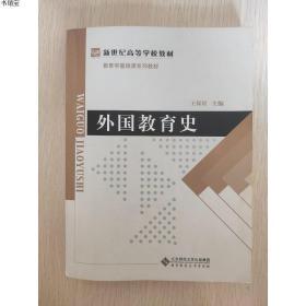 正版现货外国教育史