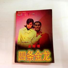 A214182 卫斯理艳情玄幻小说系列--四条金龙(一版一印)