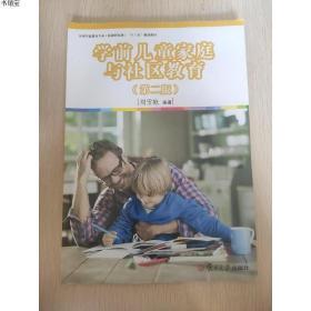 正版现货全国学前教育专业(新课程标准)十二五规划教材:学前儿童