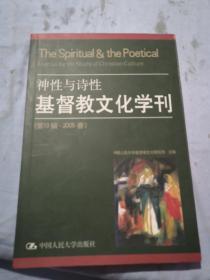 神性与诗性