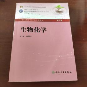 生物化学(第3版) 高国全/本科护理/配光盘全国高等医药教材建设研