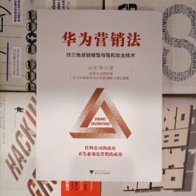 华为营销法:铁三角营销模式与饱和攻击战术
