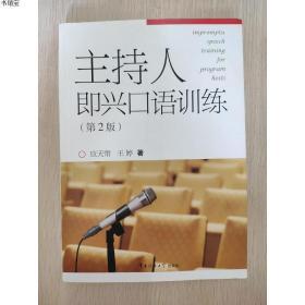 正版现货主持人即兴口语训练(第2版)
