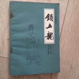 锁五龙  传统评书兴唐传