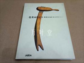 GRAPHIC DESIGN IN JAPAN VOL.13(日本平面设计第13卷)