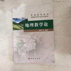 正版现货地理教学论