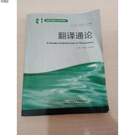 正版现货翻译通论