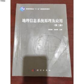 """正版现货地理信息系统原理及应用(第2版)/普通高等教育""""十一五"""""""