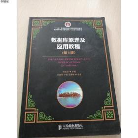 """正版现货数据库原理及应用教程(第3版)/""""十二五""""普通高等教育本"""