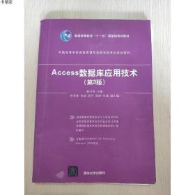 """正版现货Access数据库应用技术(第3版)/普通高等教育""""十一五""""国"""