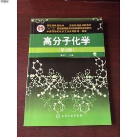 正版现货高分子化学(第5版)