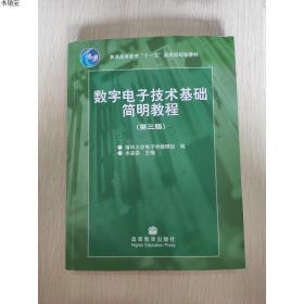 正版现货数字电子技术基础简明教程(第三版)