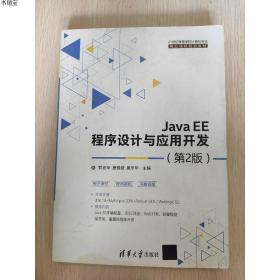 正版现货Java EE程序设计与应用开发(第2版)