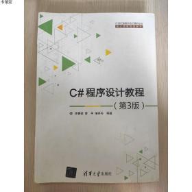正版现货C#程序设计教程(第3版)