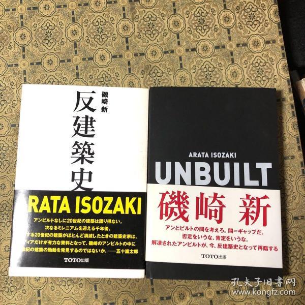 Unbuilt 反建筑史