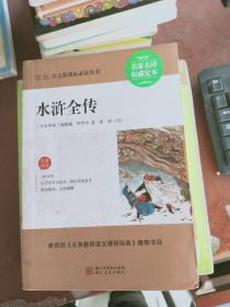 【正版!~】水浒全传(新课标中学生版)9787533910815