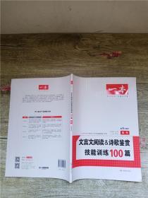 文言文阅读&诗歌欣赏技能训练100篇 高考(第6次修订)【随书赠参考答案】【无笔迹】