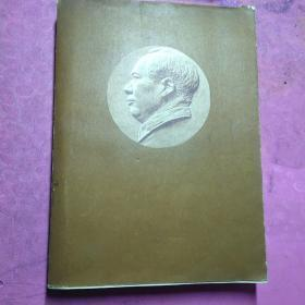 【毛泽东选集】第五卷 大32开 带书衣  人民出版社出版 .1977年一版