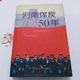 河南煤炭50年(精装)