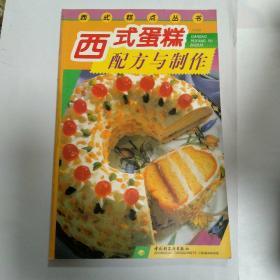 西式蛋糕配方与制作
