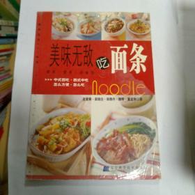 美味生活DIY系列:美味无敌吃面条