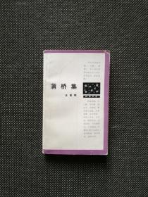 汪曾祺《蒲桥集》1989年 1版1印  作家