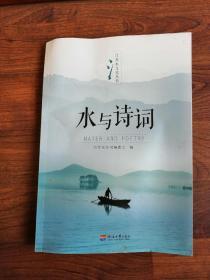 水与诗词/江苏水文化丛书