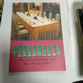 中国宴会筵席摆台艺术